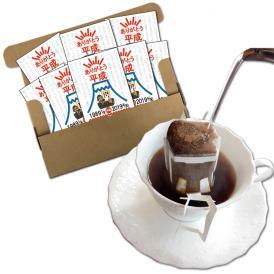 【ネコポス専用】ありがとう平成ドリップバッグコーヒー8袋セット