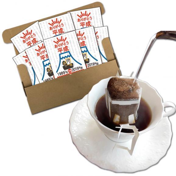 【ネコポス専用】ありがとう平成ドリップバッグコーヒー8袋セット 01