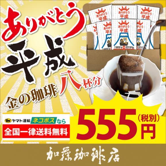 【ネコポス専用】ありがとう平成ドリップバッグコーヒー8袋セット 02