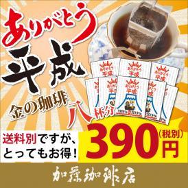 ありがとう平成ドリップバッグコーヒー8袋セット