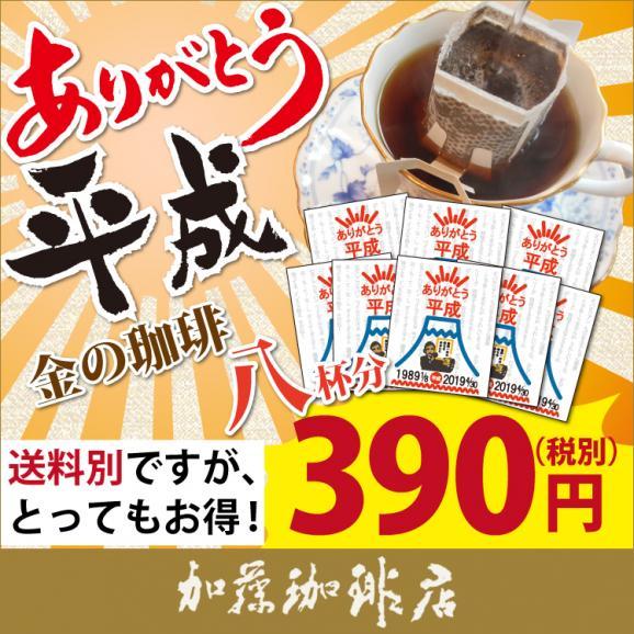 ありがとう平成ドリップバッグコーヒー8袋セット01