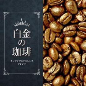 白金の珈琲・カップオブエクセレンス&Qグレードブレンド(300g)/珈琲豆