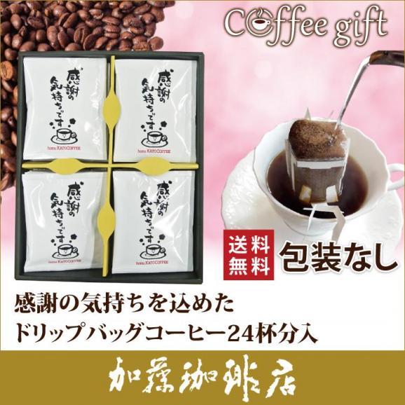 KK22包装なし・(24袋)感謝の気持ちを込めたドリップバッグコーヒーセット01