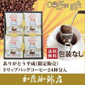 KH25包装なし・(24袋)ありがとう平成ドリップバッグコーヒーセット