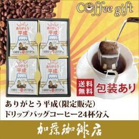 KH27包装あり・(24袋)ありがとう平成ドリップバッグコーヒーセット