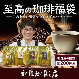 至高の福袋(COEDB×2・金・白金・鯱・白鯱/各500g)