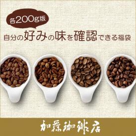 (200gVer)自分の好みの味を確認できる福袋(Qグァテ・KYOTO・クリス・鯱/各200g)