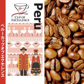 ペルーカップオブエクセレンス(500g)/グルメコーヒー豆専門加藤珈琲店