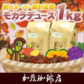 秋のスーパー家計応援モカラデュース1kgセット(ラデュ×2)