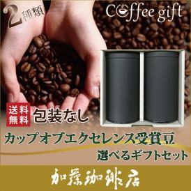 包装なし(2種類)カップオブエクセレンスコーヒー選べるギフトセット