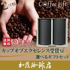 包装あり(2種類)カップオブエクセレンスコーヒー選べるギフトセット