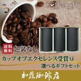包装なし(3種類)カップオブエクセレンスコーヒー選べるギフトセット