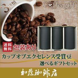 包装あり(3種類)カップオブエクセレンスコーヒー選べるギフトセット