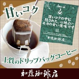 ~甘いコク~上質のドリップバッグコーヒー