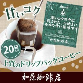 ~甘いコク~上質のドリップバッグコーヒー20袋入り