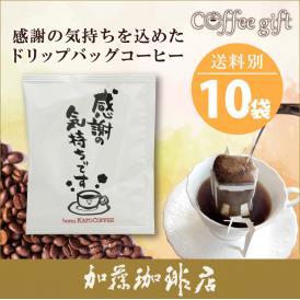 (10袋)感謝の気持ちを込めたドリップバッグコーヒー