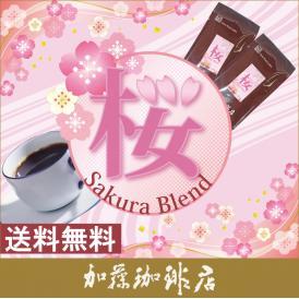 [1kg]桜ブレンドセット(桜×2袋)
