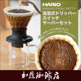 浸漬式ドリッパー スイッチ サーバーセット/ハリオ(HARIO)ドリップセット/グルメコーヒー豆専門加藤珈琲店