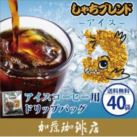 ~アイスコーヒー用ドリップバッグ~【40袋】しゃちブレンド/ドリップコーヒー
