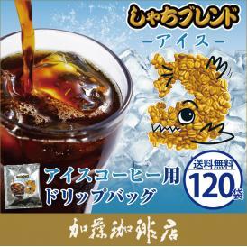 ~アイスコーヒー用ドリップバッグ~【120袋】しゃちブレンド/ドリップコーヒー