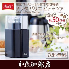 メリタ バリエ ピアッツァ電動コーヒーミル付珈琲福袋(鯱500g)
