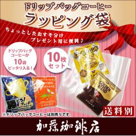 (10枚)ドリップバッグコーヒー ラッピング袋