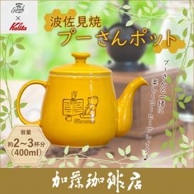 [お取り寄せ商品]HA コーヒーポット S POOH/カリタ(Kalita)
