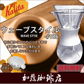 ウェーブスタイル185/カリタ(Kalita)