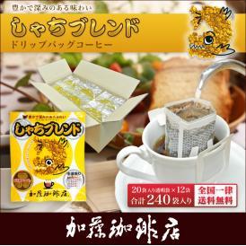 しゃちブレンドドリップバッグコーヒー240袋入りセット【全国一律送料無料】/ドリップコーヒー