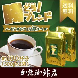 [1kg]プレミアムブレンド【勝とうブレンド~ハイクオリティな緑ラベル~】(緑×2)/珈琲豆