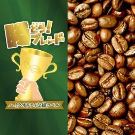プレミアムブレンド【勝とうブレンド~ハイクオリティな緑ラベル~】(200g)/珈琲豆