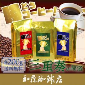 (200gVer)勝とうコーヒー三重奏の福袋(緑・青・赤/各200g)