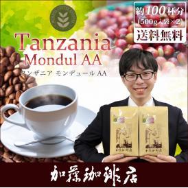 [1kg]タンザニア モンデュールAA(モンデュール×2)/珈琲豆