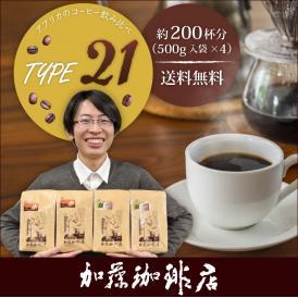タイプ21(R)スペシャルティ珈琲大入り福袋(アフリカン×2・モンデュ-ル×2/各500g)/珈琲豆