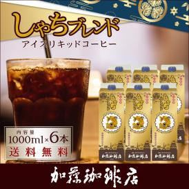 しゃちブレンドアイスコーヒーリキッド【6本】セット