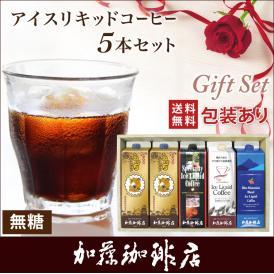 LVG5包装あり・アイスリキッドコーヒー【5本】セット