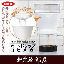 オートドリップコーヒーメーカー/OXO(オクソー)//グルメコーヒー豆専門加藤珈琲店