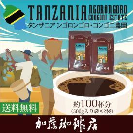 [1kg]タンザニア・ンゴロンゴロ(コンゴニ×2)/珈琲豆