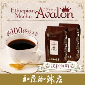 [1kg]エチオピア モカ・アヴァロンG2(アヴァロン×2)/珈琲豆 加藤珈琲店 送料無料 コーヒー コーヒー豆