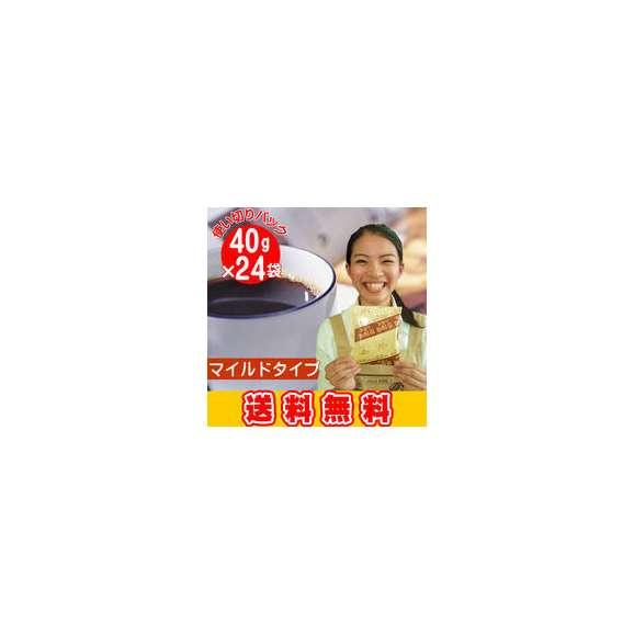 使い切りコーヒーパック【ロイヤルマイルド(粉)】40g袋×24袋01