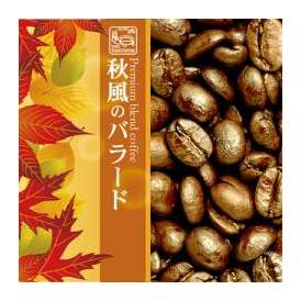 プレミアムブレンド【秋風のバラード】(2kg)/グルメコーヒー豆専門加藤珈琲店