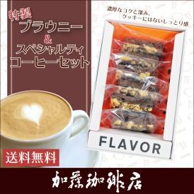 ■特製ブラウニー&スペシャルティコーヒーセット[Qブラ・Qグァテ/各200g]【第2弾】ケーキ