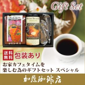 【スペシャル】お家カフェタイムを楽しむためのギフトセット