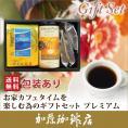 【プレミアム】お家カフェタイムを楽しむためのギフトセット