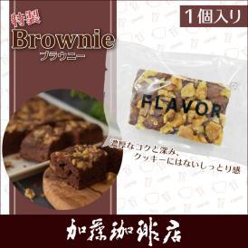 特製ブラウニー(1個)/ケーキ