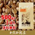 【業務用卸3袋セット】グァテマラ・ラスデリシャス500g×3袋セット(ラス×3)