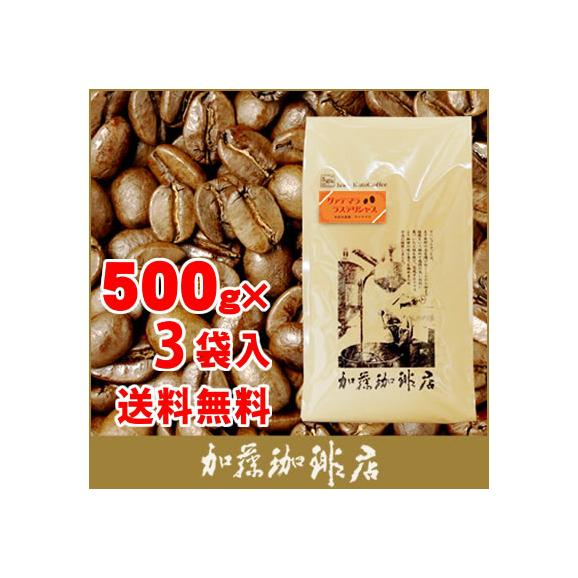 【業務用卸3袋セット】グァテマラ・ラスデリシャス500g×3袋セット(ラス×3)01