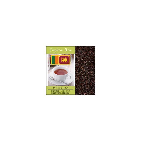 セイロン ウバ 紅茶 BOP (100g入袋)/グルメコーヒー豆専門加藤珈琲店01