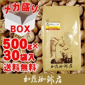 【メガ盛り業務用卸】コロンビア世界規格Qグレード珈琲豆30袋入BOX/グルメコーヒー豆専門加藤珈琲店