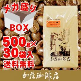 【メガ盛り業務用卸】グァテマラ・ラスデリシャス30袋入BOX